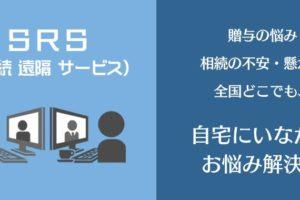 【相続 遠隔サービス】自宅にいながら相続税の相談・申告がすべて完了【SRS】
