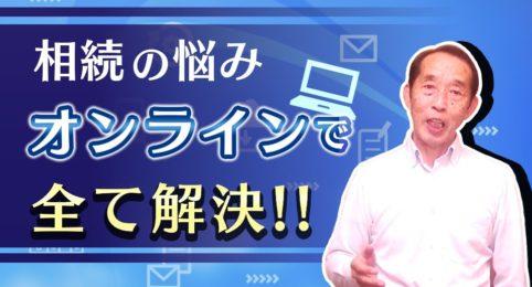 【コロナウイルス×相続税】あなたの相続の悩みはオンラインで全て解決します!【相談・申告・納税】