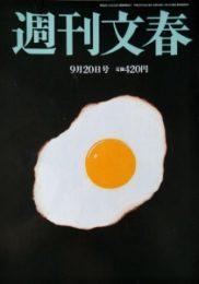 週刊文春目玉焼き