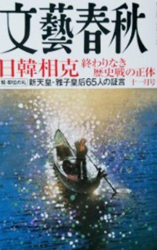 文藝春秋船