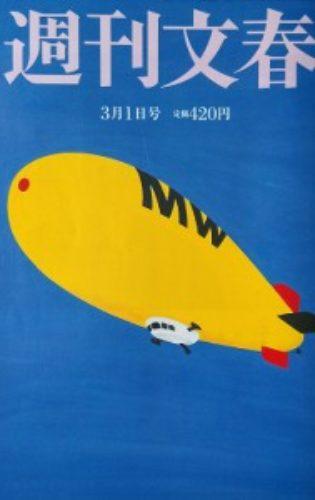 週刊文春気球